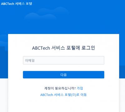 ABCTech 서비스 포털 로그인